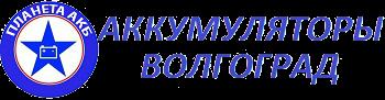 Аккумулятор Волгоград